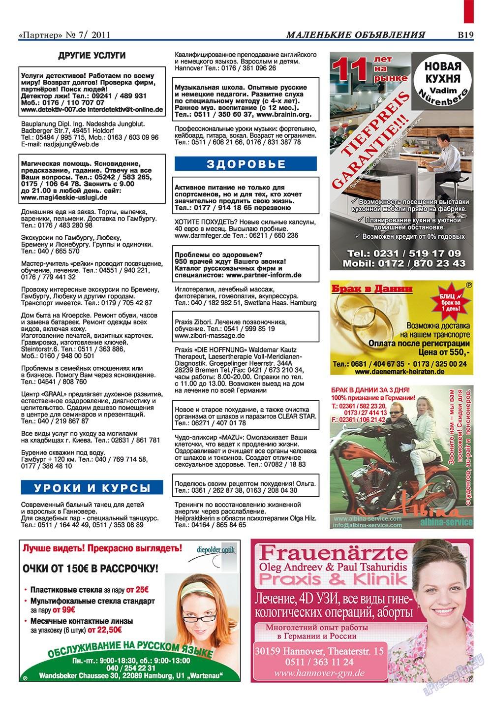 Партнер-север (журнал). 2011 год, номер 7, стр. 29