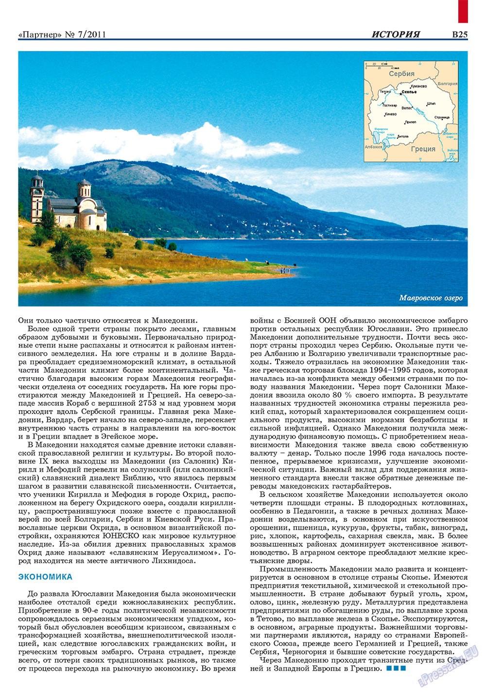 Партнер-север (журнал). 2011 год, номер 7, стр. 35