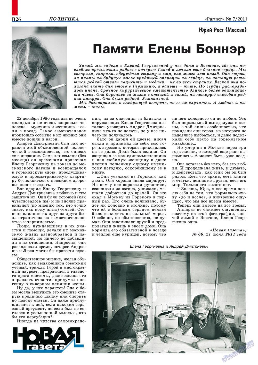 Партнер-север (журнал). 2011 год, номер 7, стр. 36