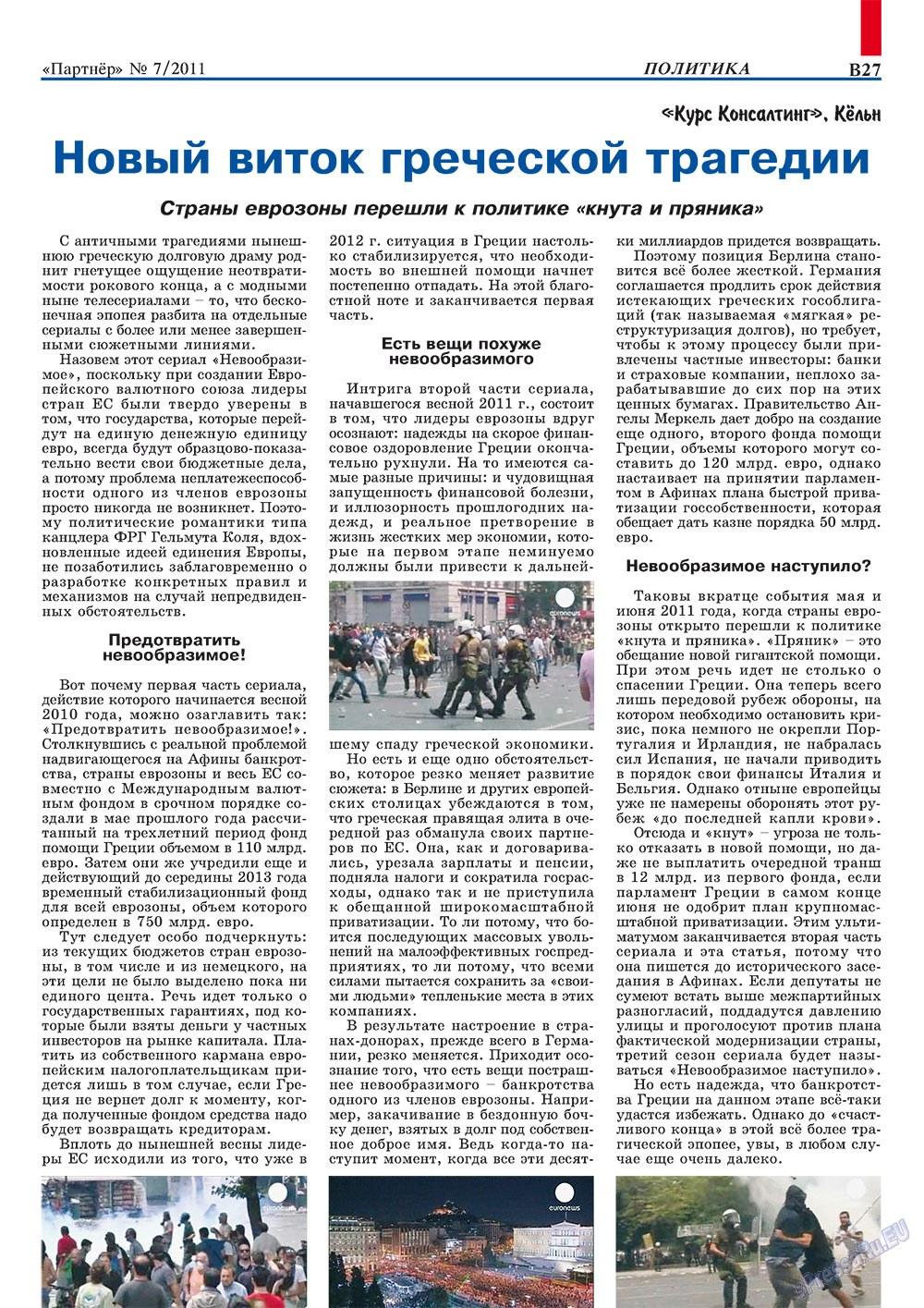 Партнер-север (журнал). 2011 год, номер 7, стр. 37