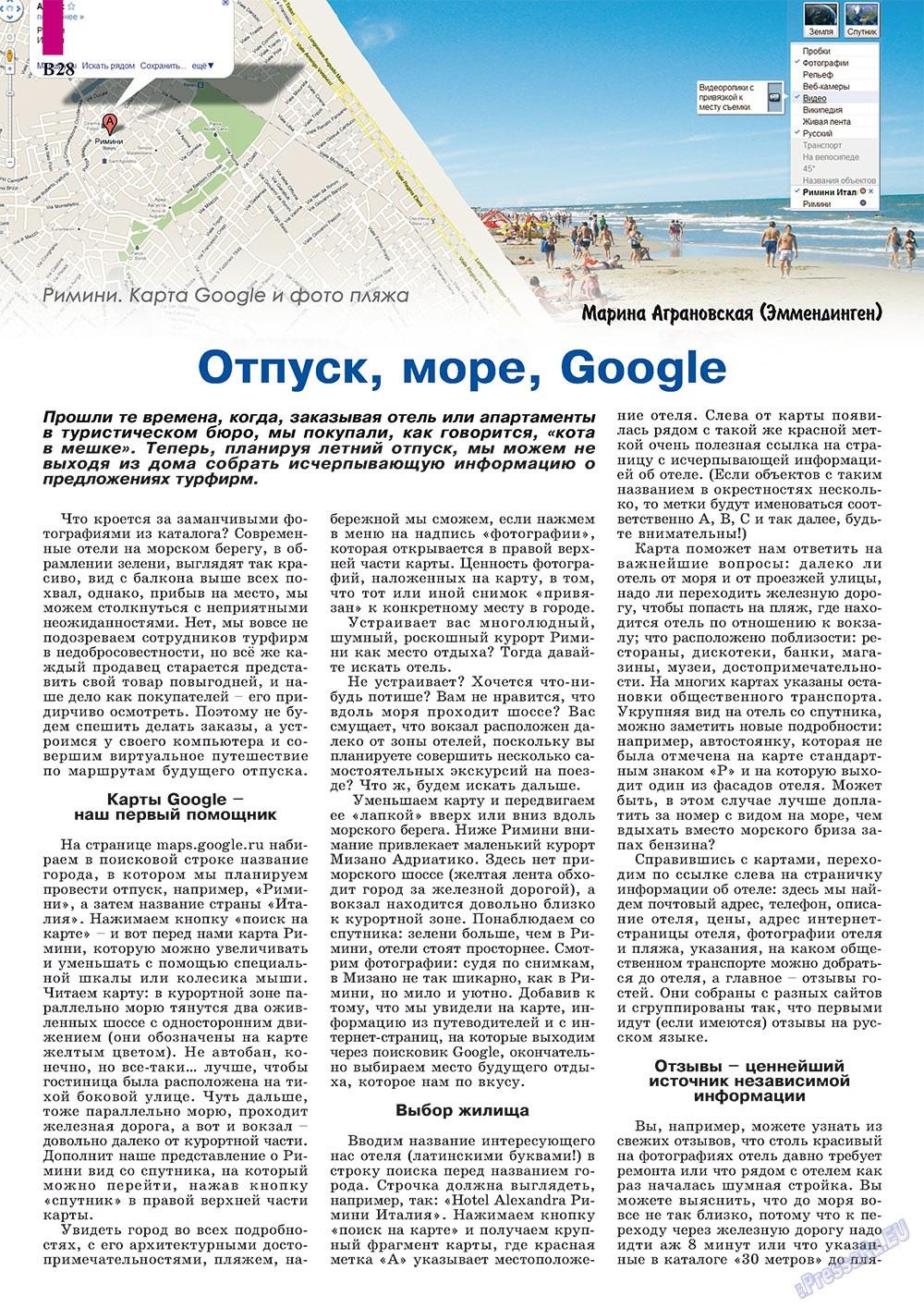 Партнер-север (журнал). 2011 год, номер 7, стр. 38