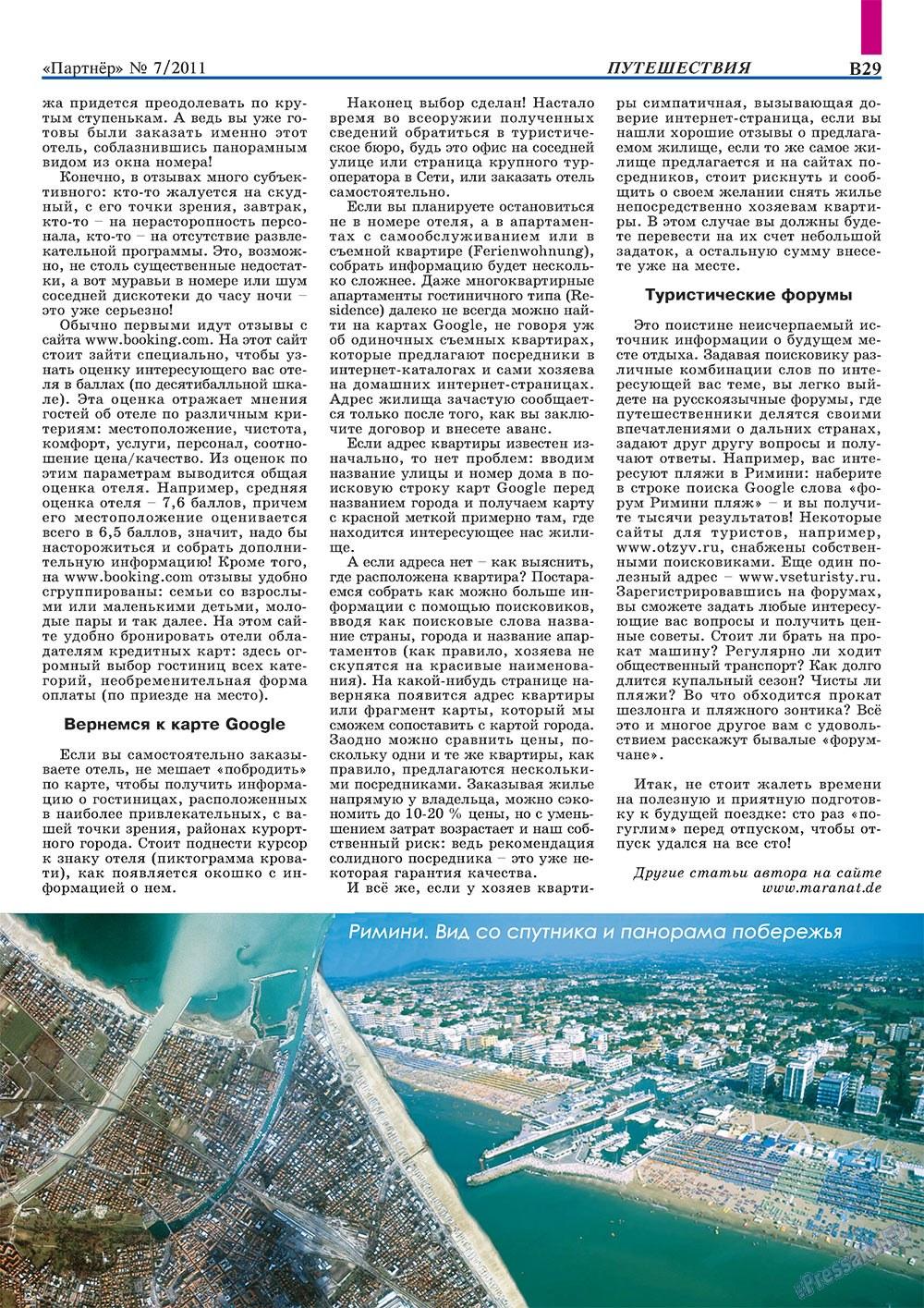 Партнер-север (журнал). 2011 год, номер 7, стр. 39