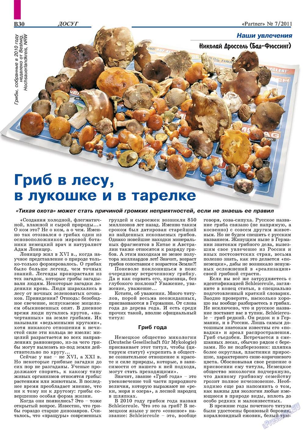 Партнер-север (журнал). 2011 год, номер 7, стр. 40
