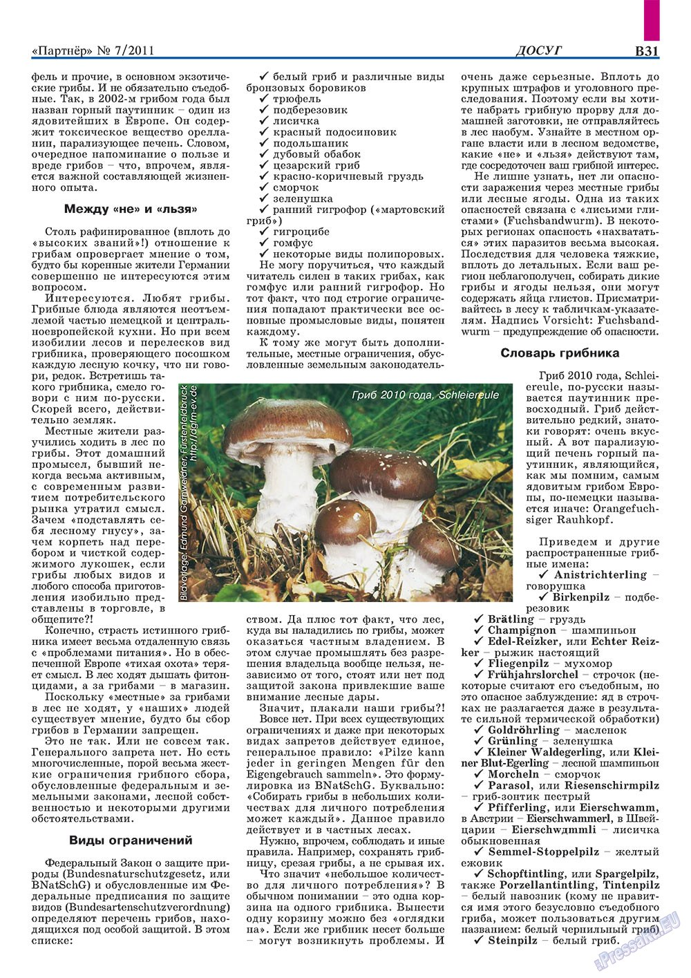 Партнер-север (журнал). 2011 год, номер 7, стр. 41