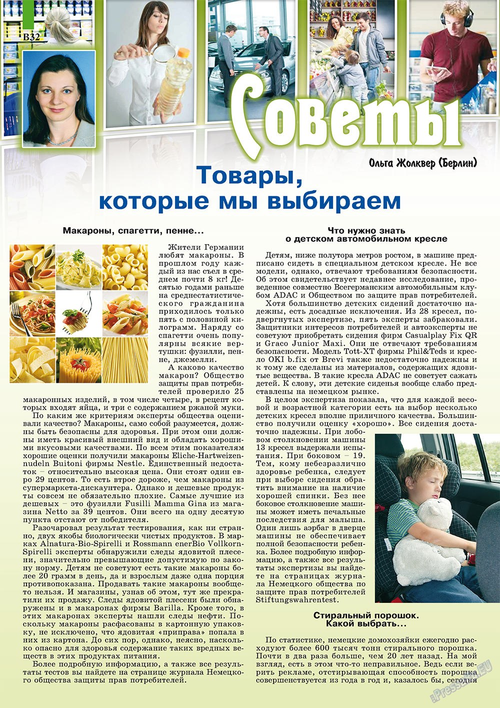 Партнер-север (журнал). 2011 год, номер 7, стр. 42