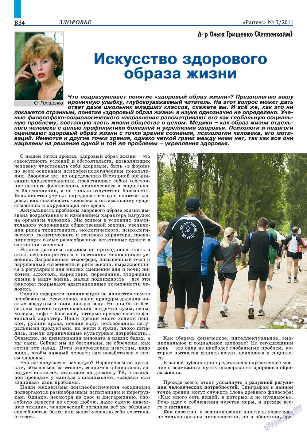 Партнер-север (журнал). 2011 год, номер 7, стр. 44