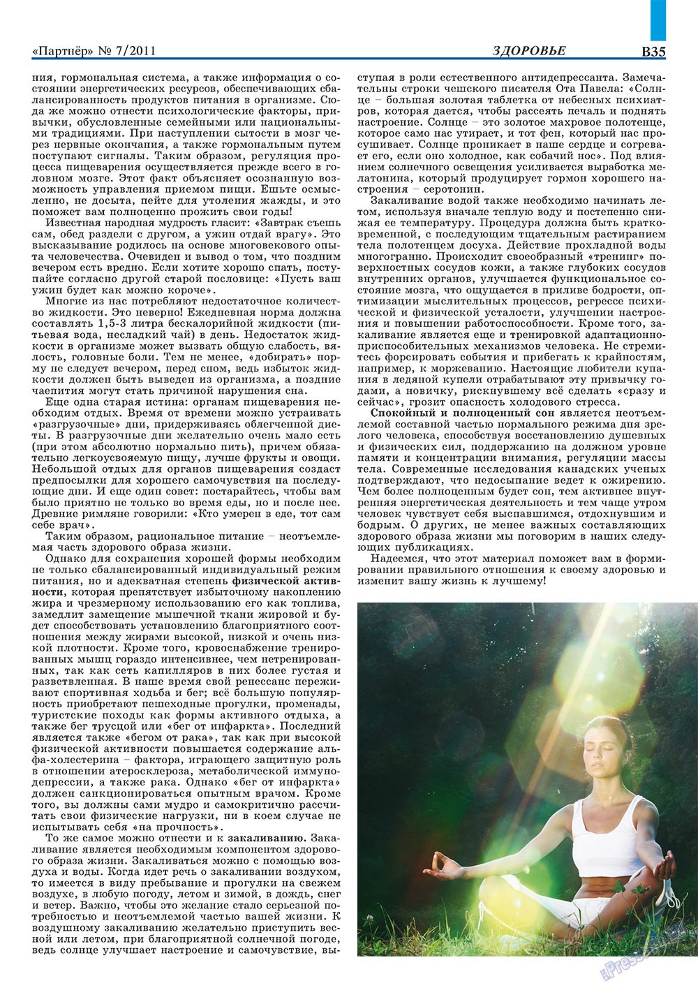 Партнер-север (журнал). 2011 год, номер 7, стр. 45