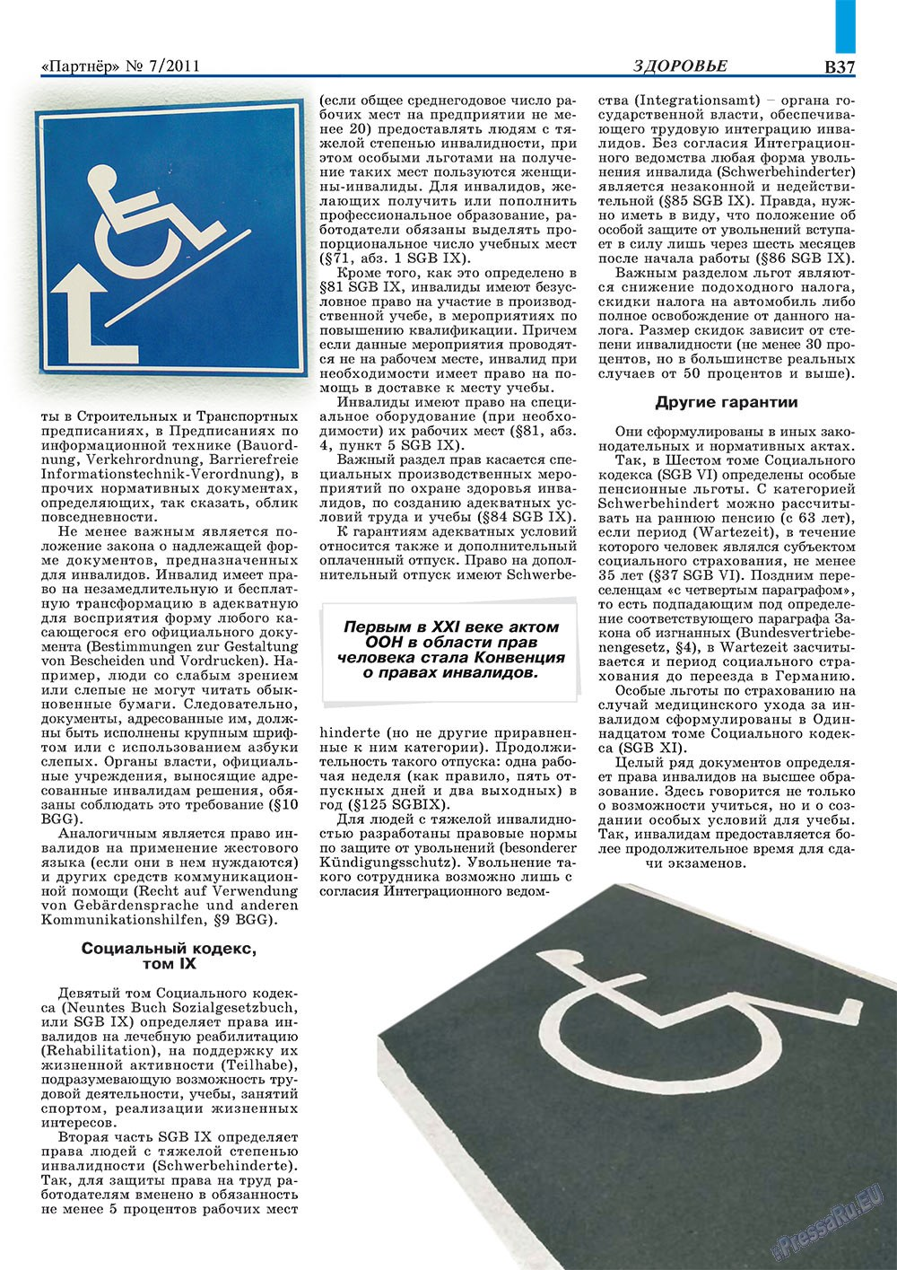Партнер-север (журнал). 2011 год, номер 7, стр. 47