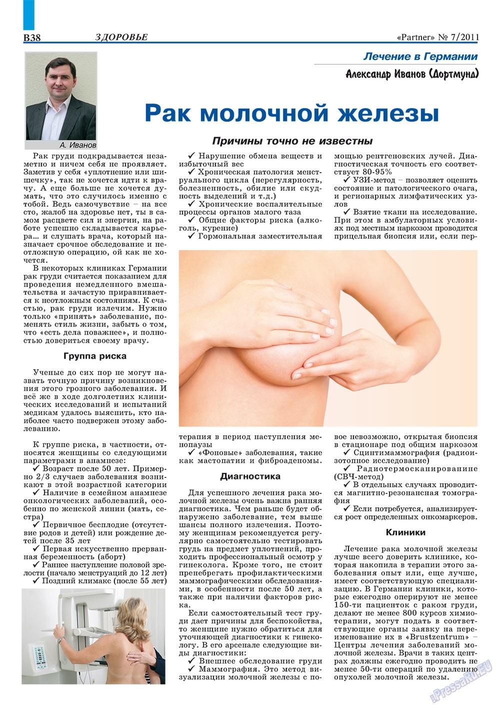 Партнер-север (журнал). 2011 год, номер 7, стр. 48