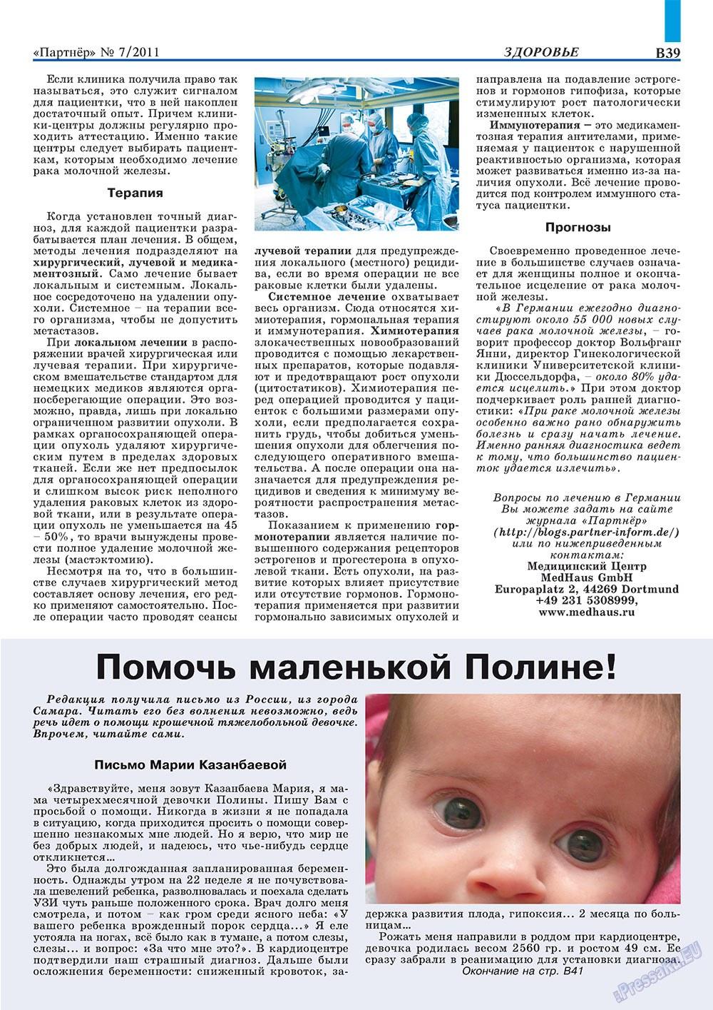 Партнер-север (журнал). 2011 год, номер 7, стр. 49
