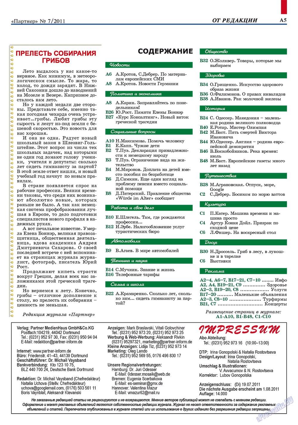 Партнер-север (журнал). 2011 год, номер 7, стр. 5