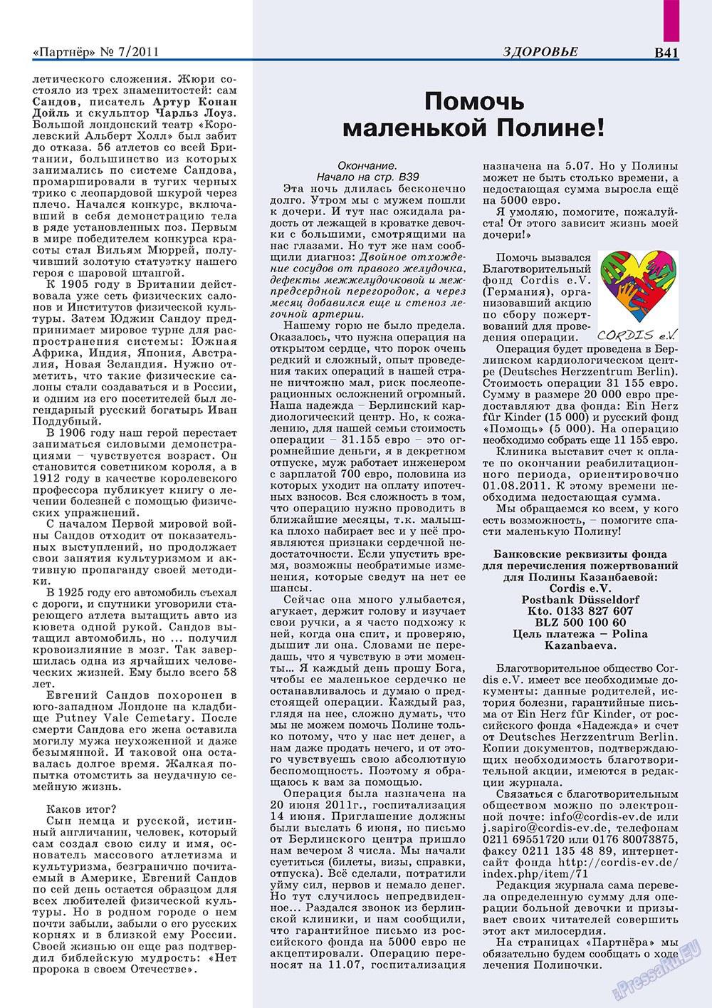 Партнер-север (журнал). 2011 год, номер 7, стр. 51