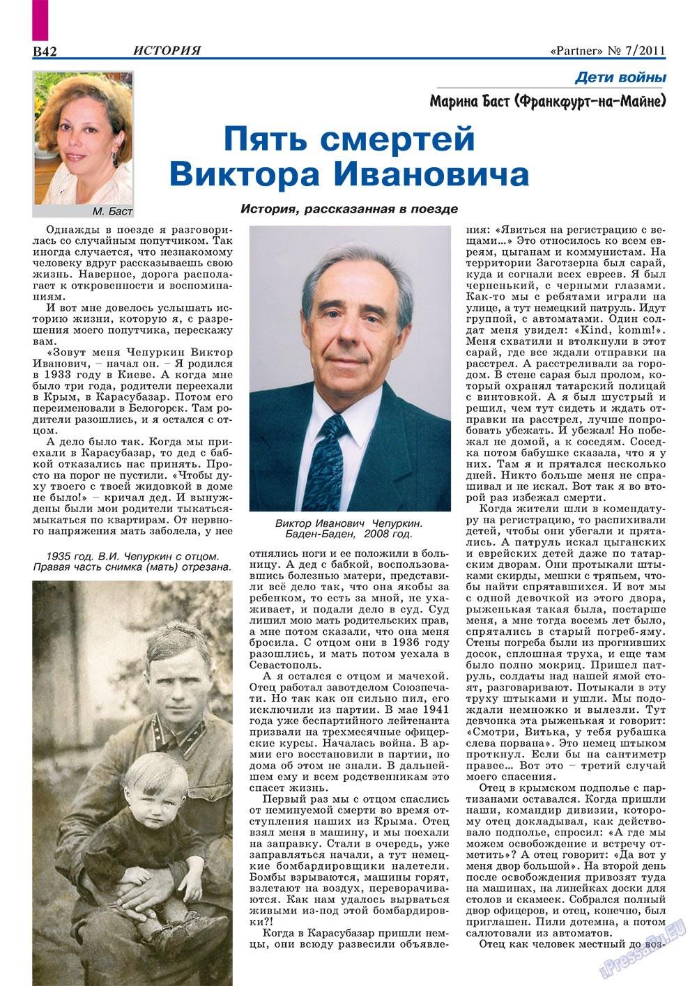 Партнер-север (журнал). 2011 год, номер 7, стр. 52