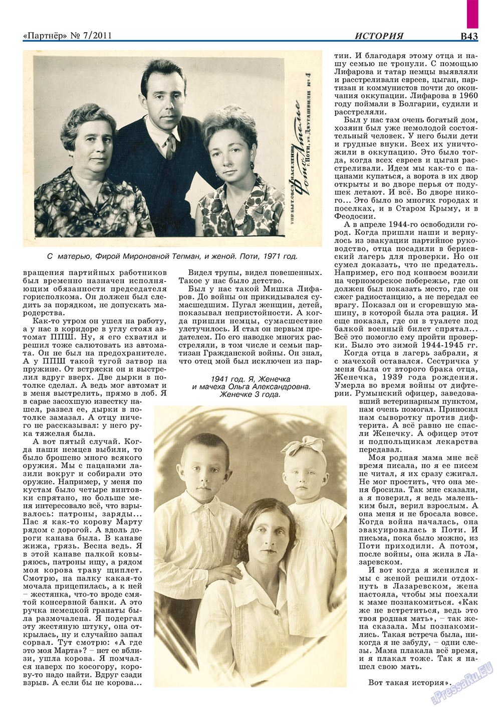 Партнер-север (журнал). 2011 год, номер 7, стр. 53