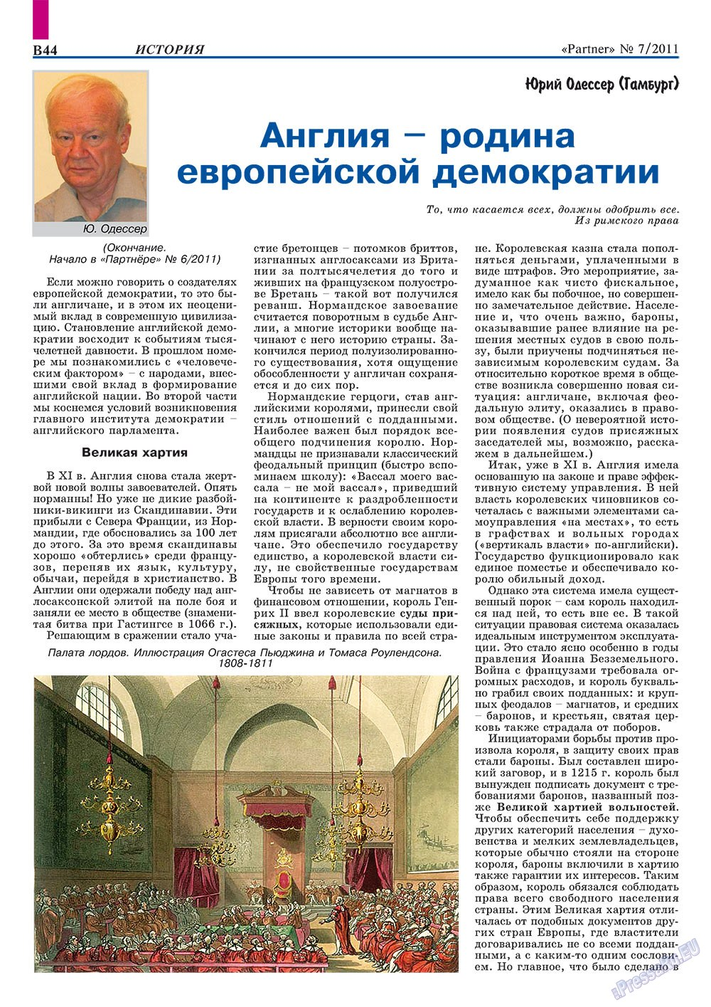 Партнер-север (журнал). 2011 год, номер 7, стр. 54