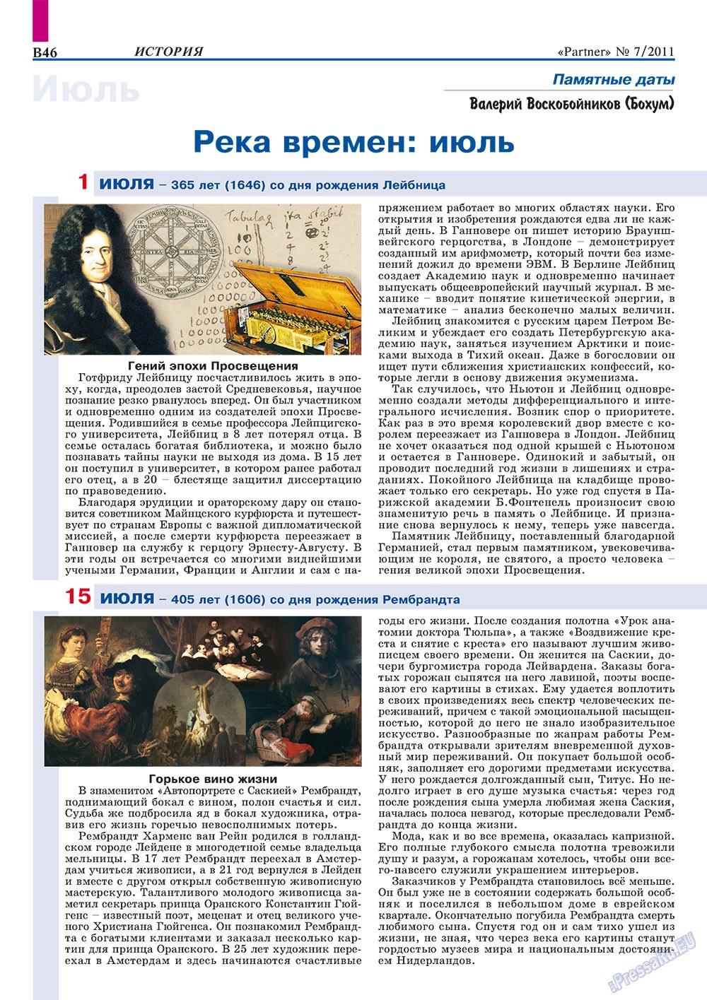Партнер-север (журнал). 2011 год, номер 7, стр. 56