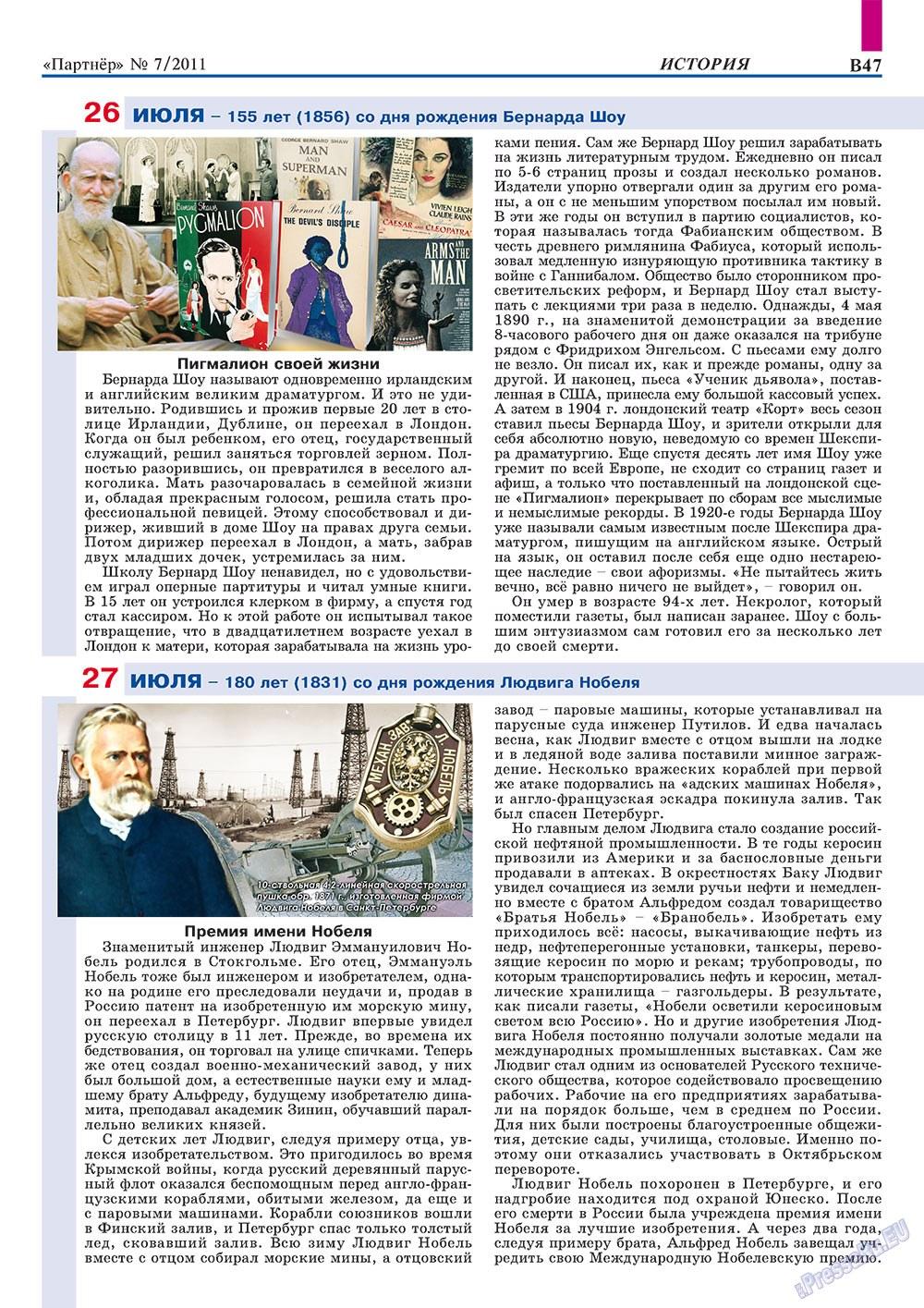 Партнер-север (журнал). 2011 год, номер 7, стр. 57
