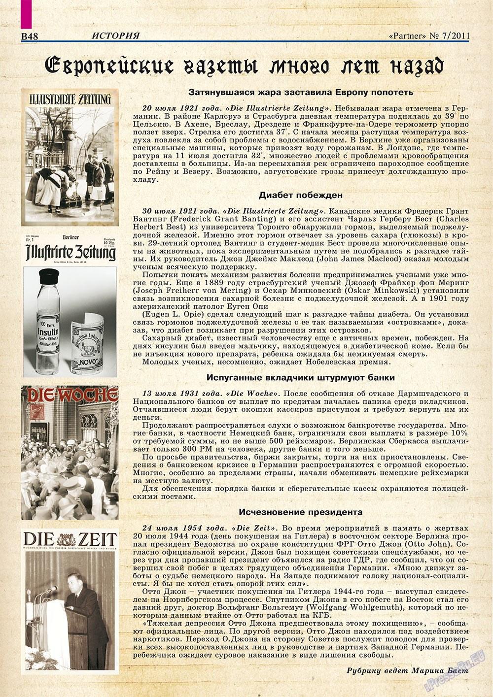 Партнер-север (журнал). 2011 год, номер 7, стр. 58