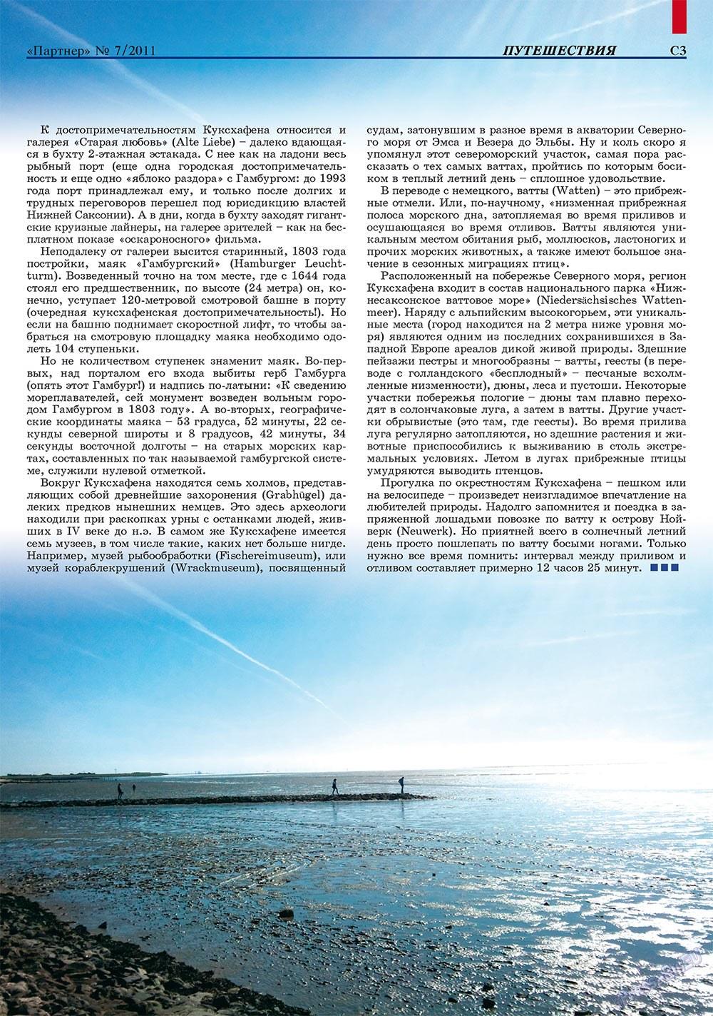 Партнер-север (журнал). 2011 год, номер 7, стр. 61
