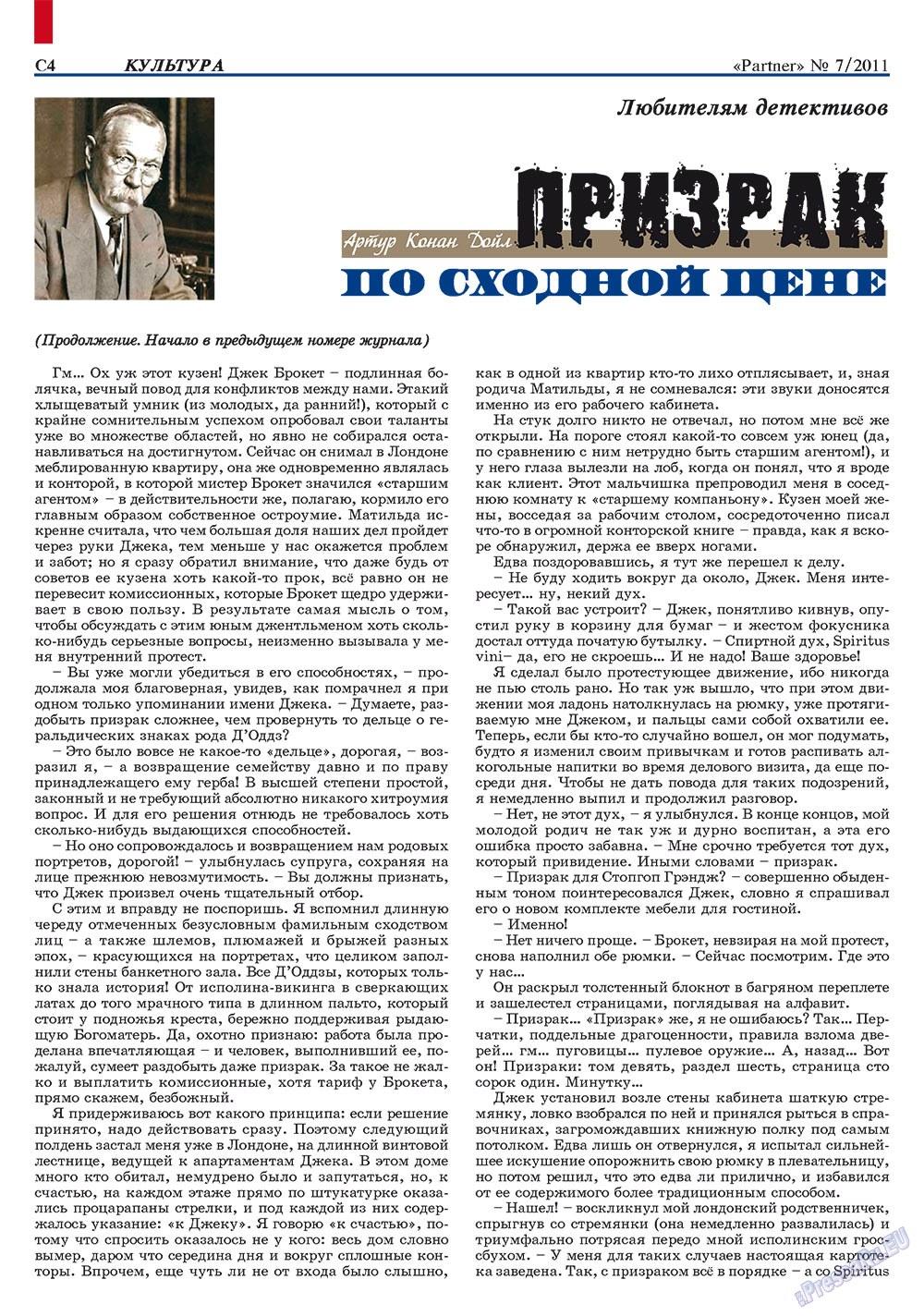 Партнер-север (журнал). 2011 год, номер 7, стр. 62