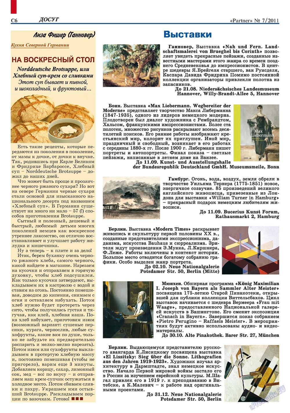 Партнер-север (журнал). 2011 год, номер 7, стр. 64