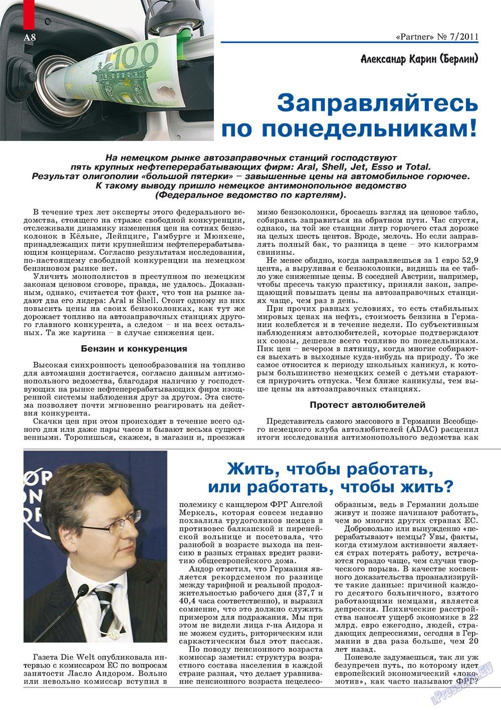 Партнер-север (журнал). 2011 год, номер 7, стр. 8
