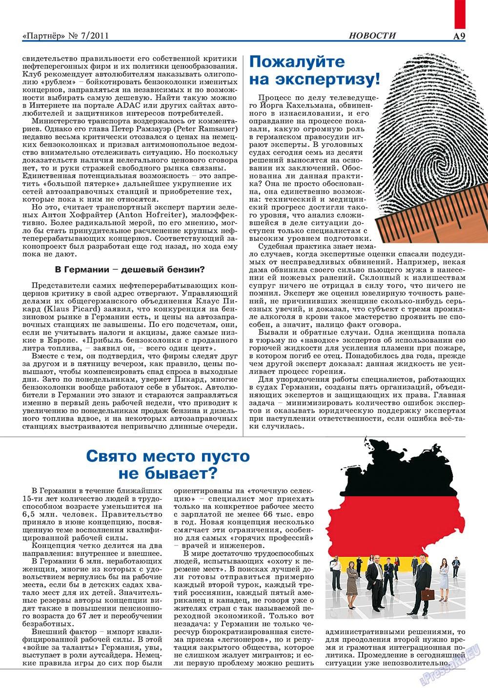 Партнер-север (журнал). 2011 год, номер 7, стр. 9
