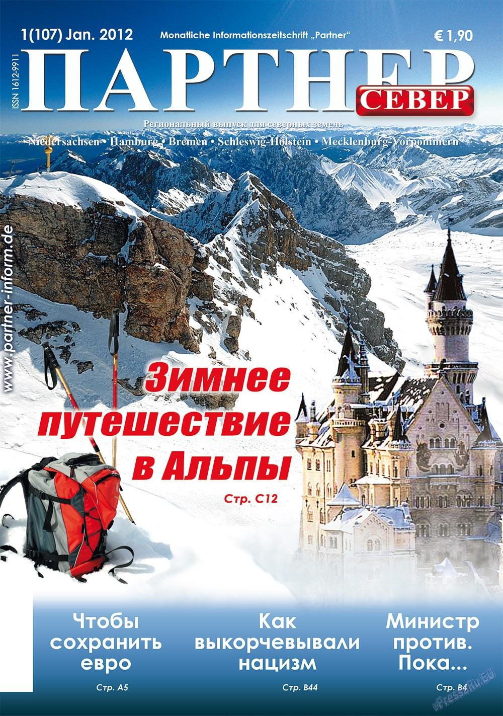 Партнер-север (журнал). 2012 год, номер 1, стр. 1