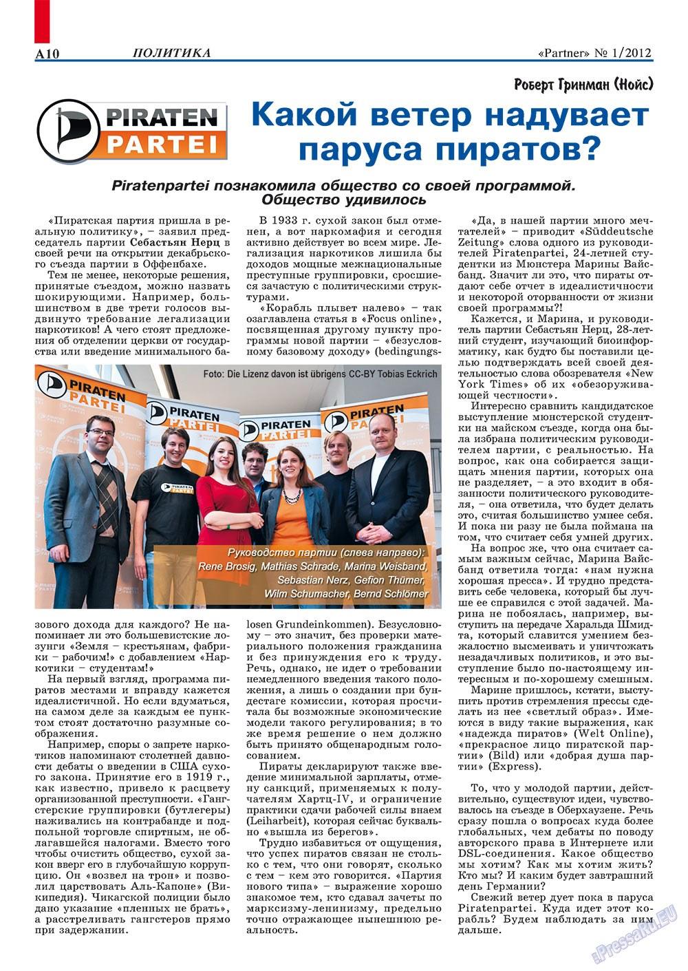 Партнер-север (журнал). 2012 год, номер 1, стр. 10