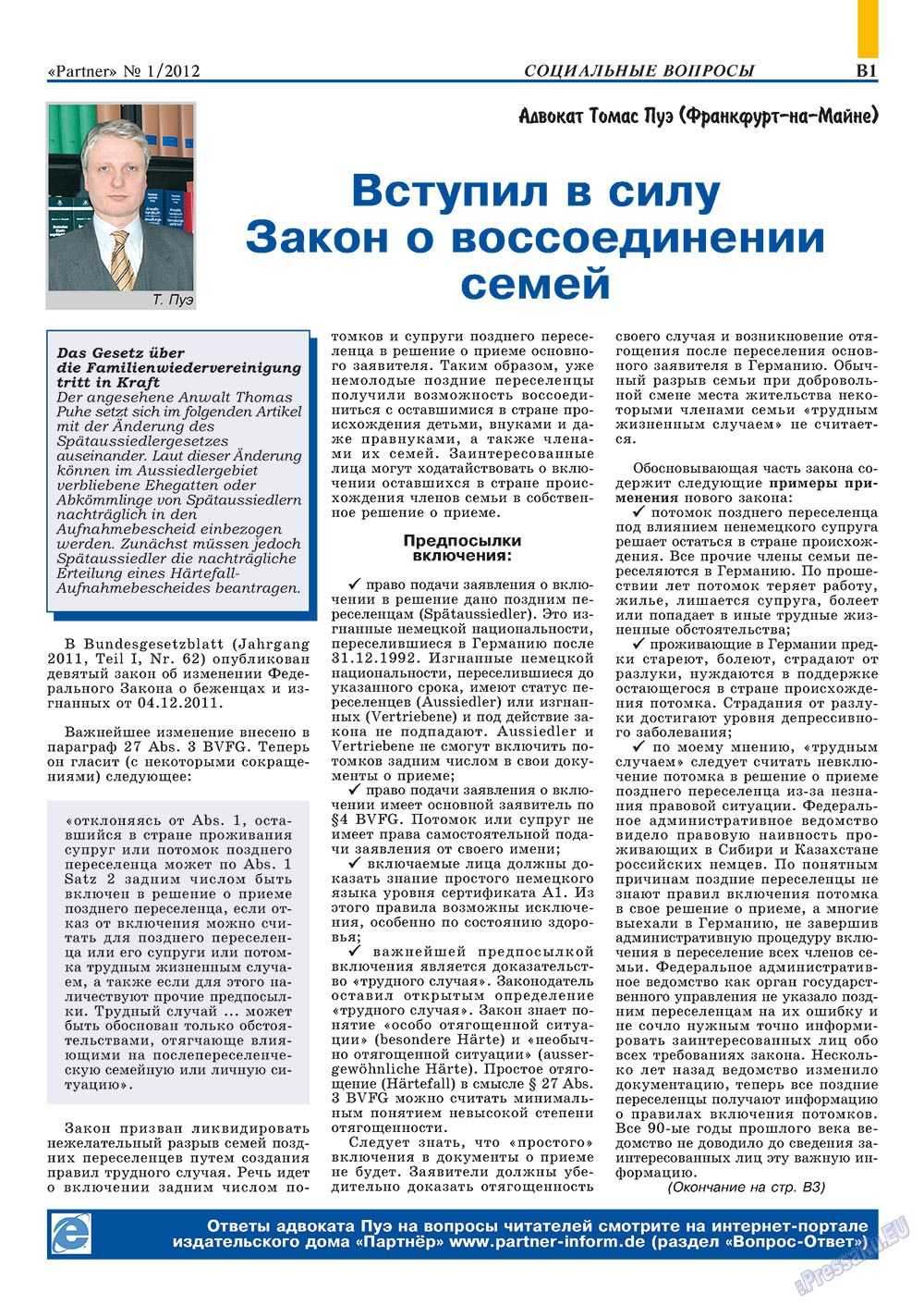 Партнер-север (журнал). 2012 год, номер 1, стр. 11