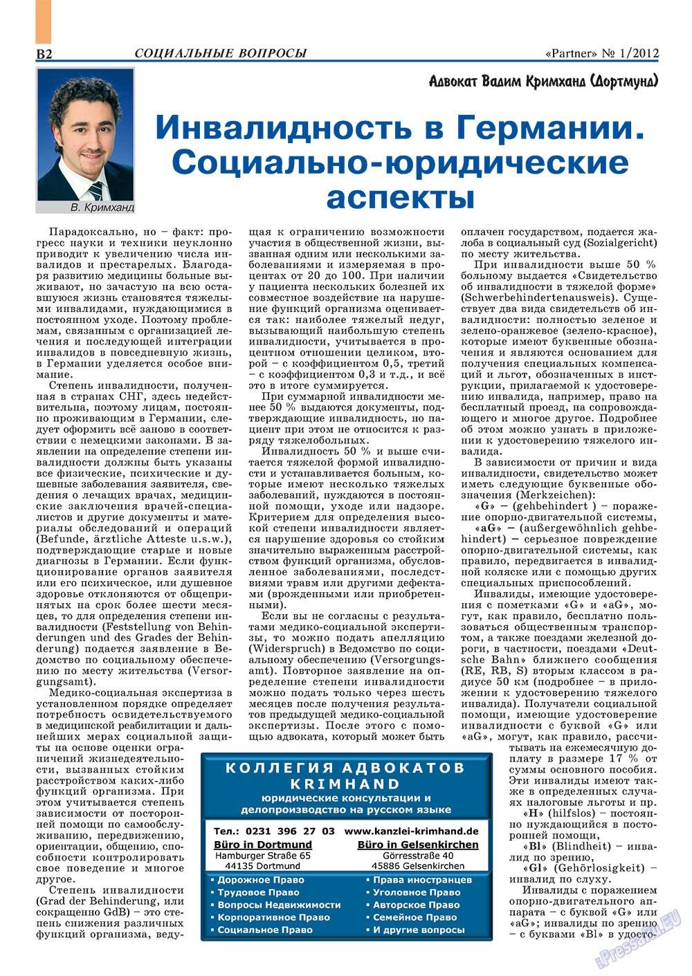 Партнер-север (журнал). 2012 год, номер 1, стр. 12