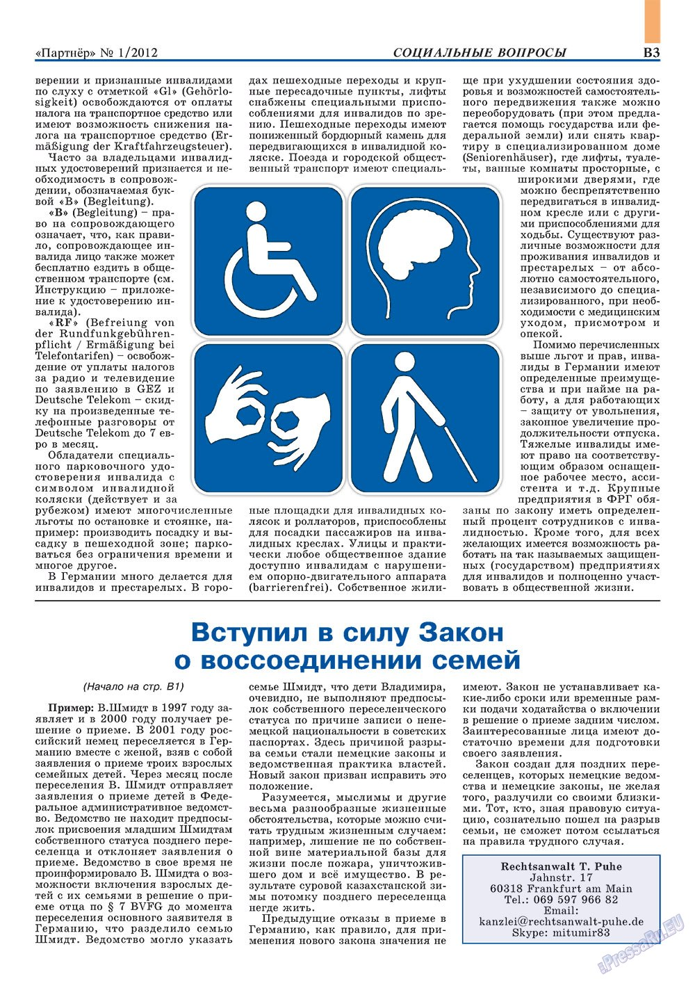 Партнер-север (журнал). 2012 год, номер 1, стр. 13