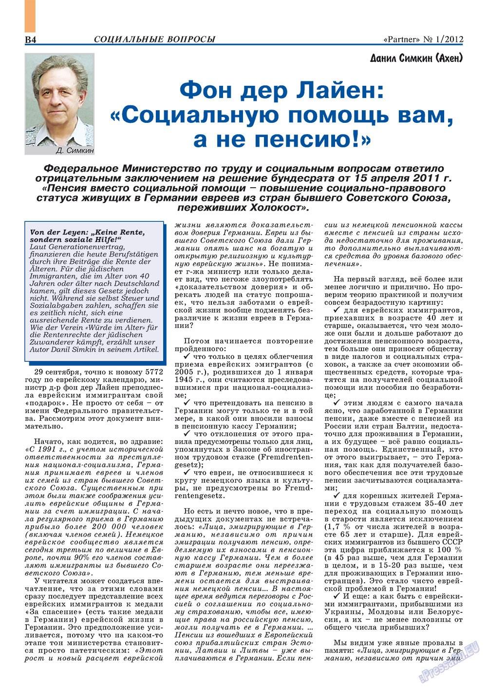 Партнер-север (журнал). 2012 год, номер 1, стр. 14