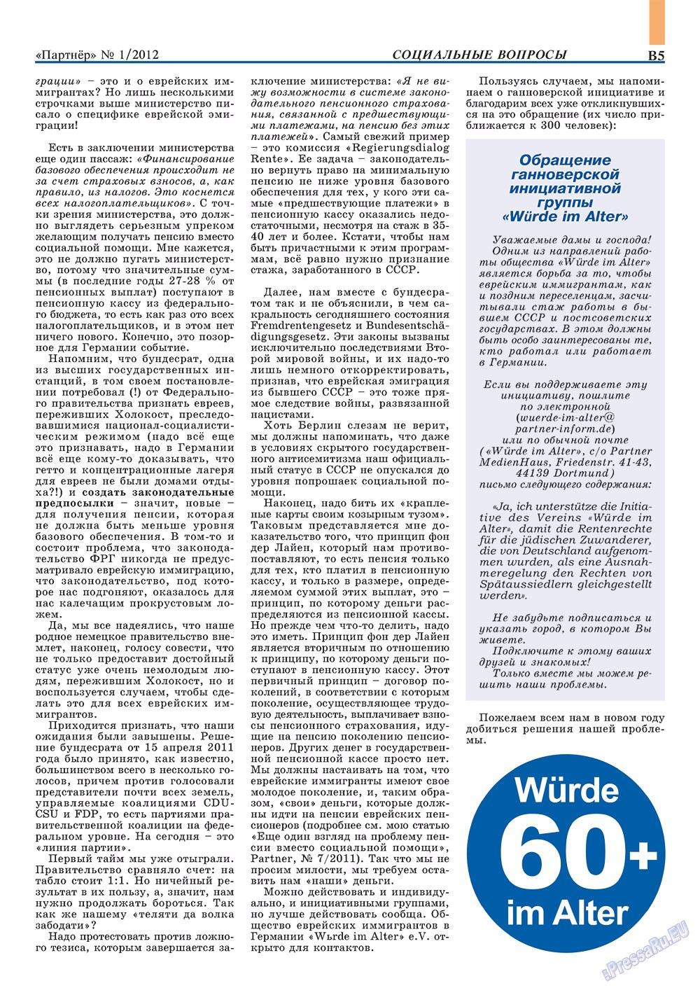 Партнер-север (журнал). 2012 год, номер 1, стр. 15