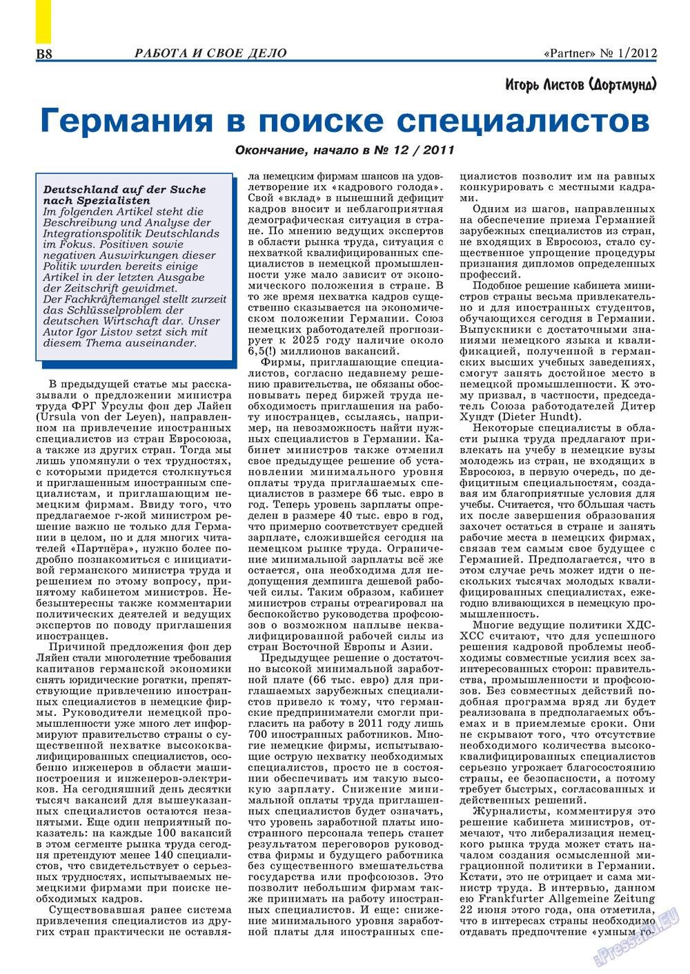 Партнер-север (журнал). 2012 год, номер 1, стр. 18