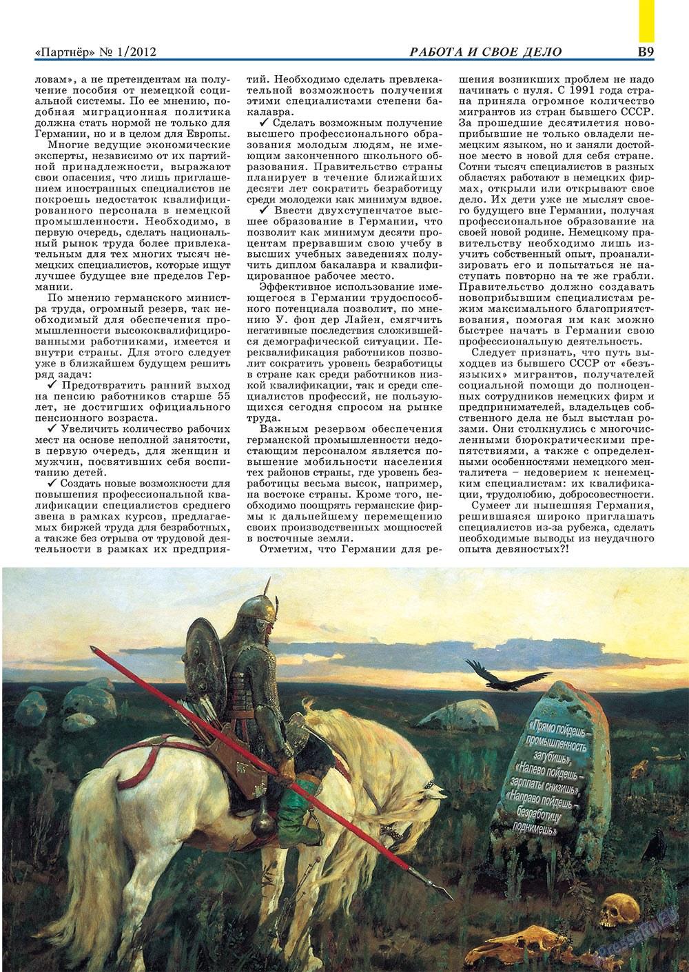 Партнер-север (журнал). 2012 год, номер 1, стр. 19
