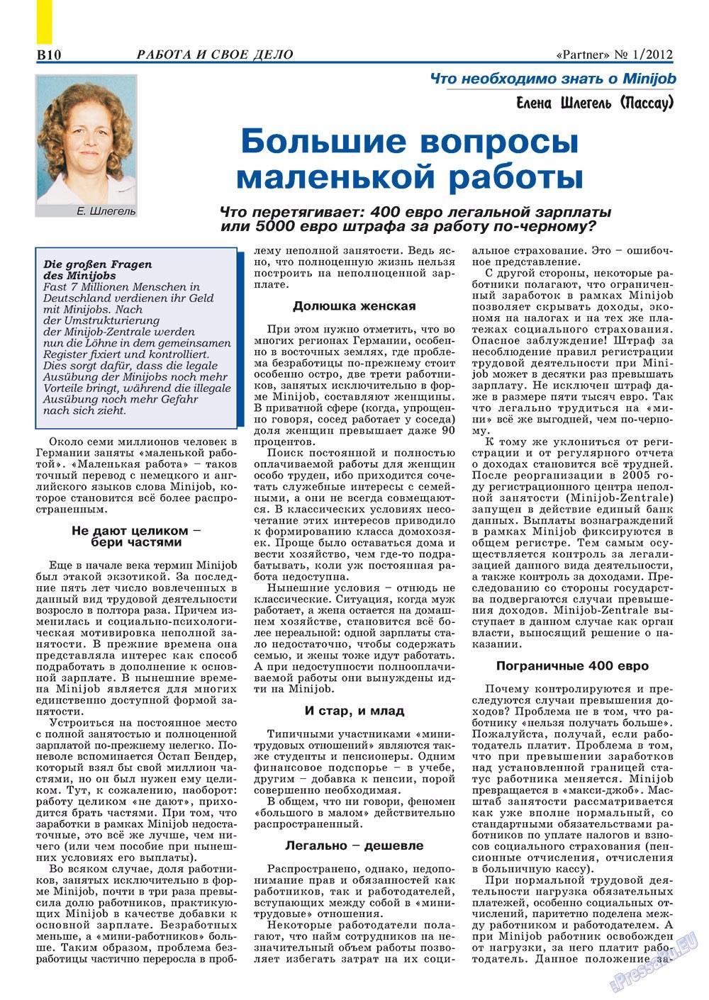 Партнер-север (журнал). 2012 год, номер 1, стр. 20