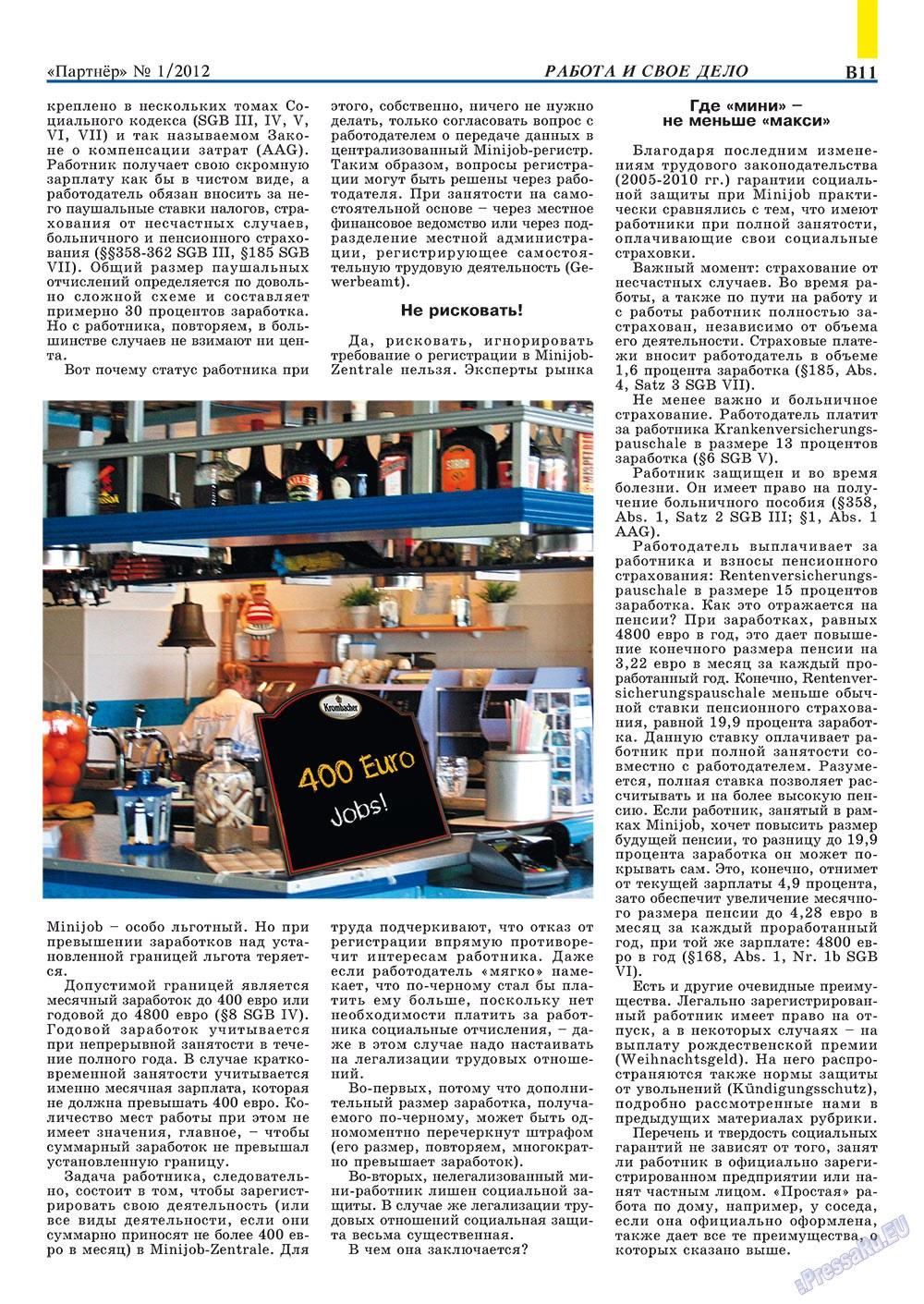 Партнер-север (журнал). 2012 год, номер 1, стр. 21