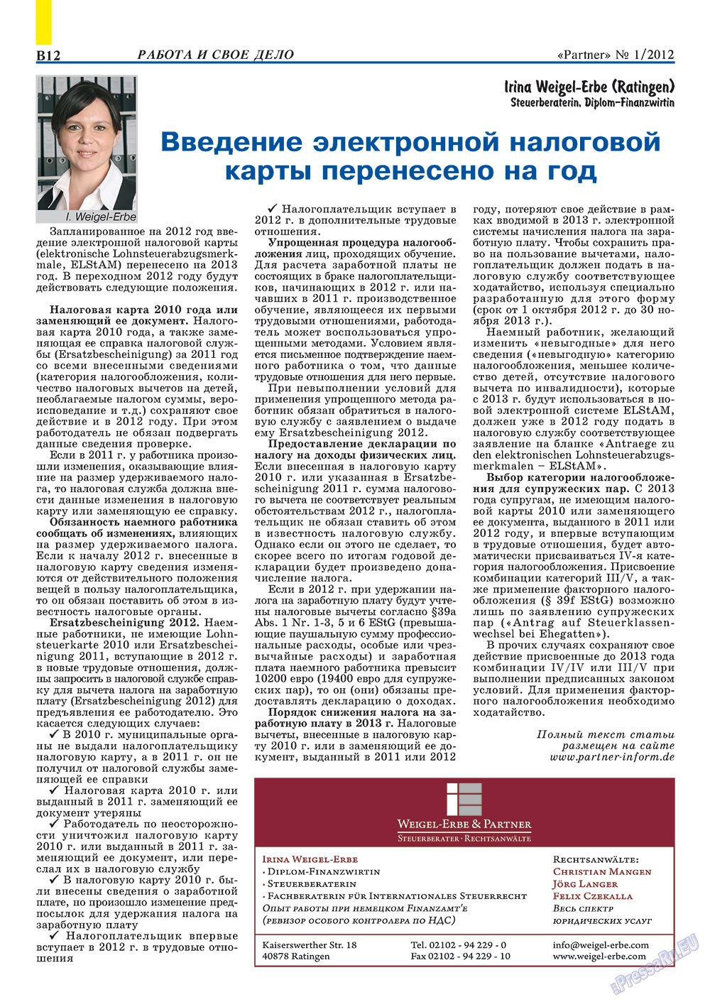 Партнер-север (журнал). 2012 год, номер 1, стр. 22