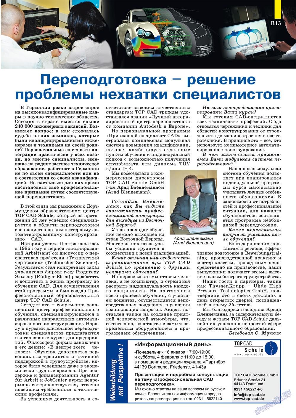 Партнер-север (журнал). 2012 год, номер 1, стр. 23