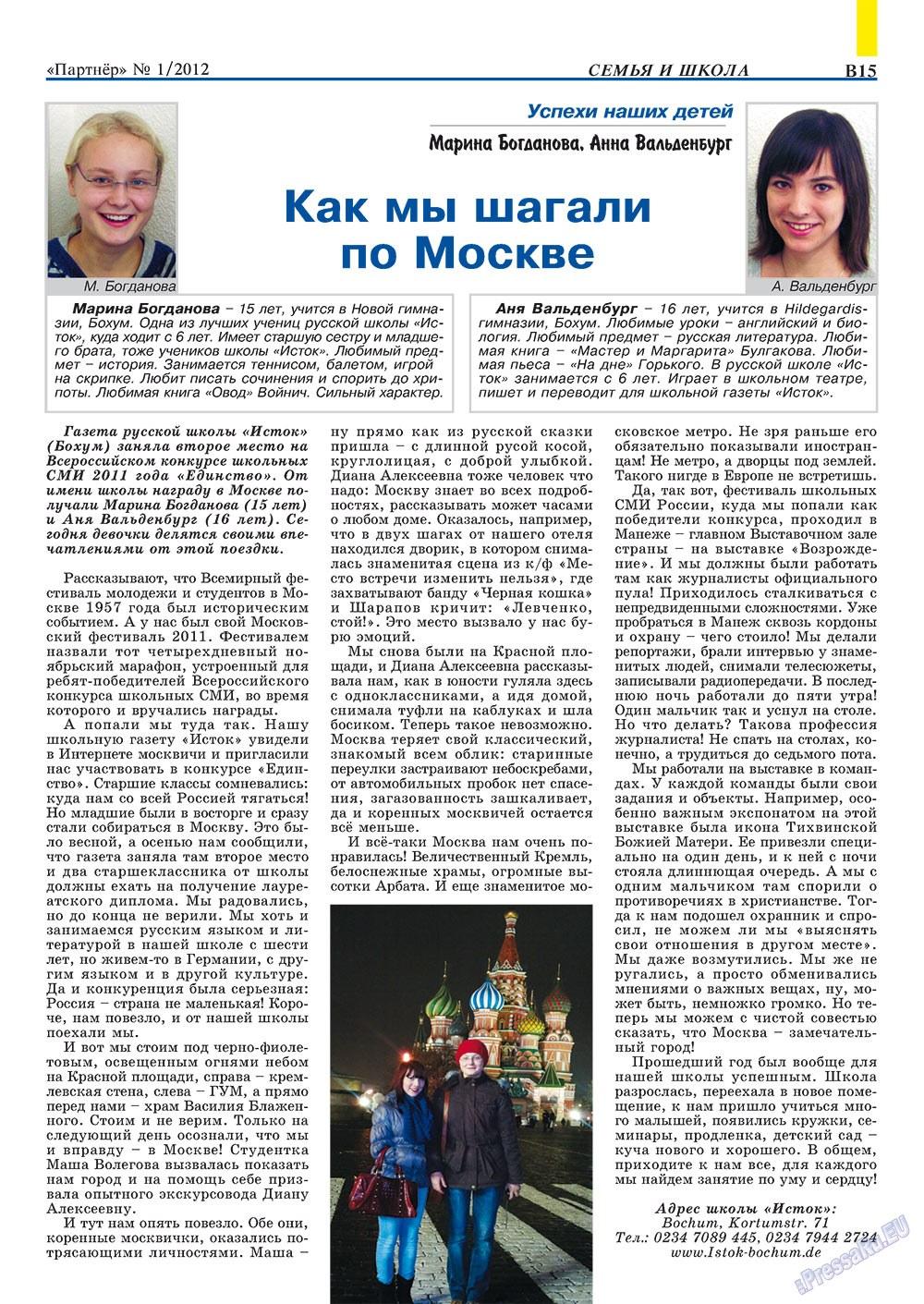 Партнер-север (журнал). 2012 год, номер 1, стр. 25