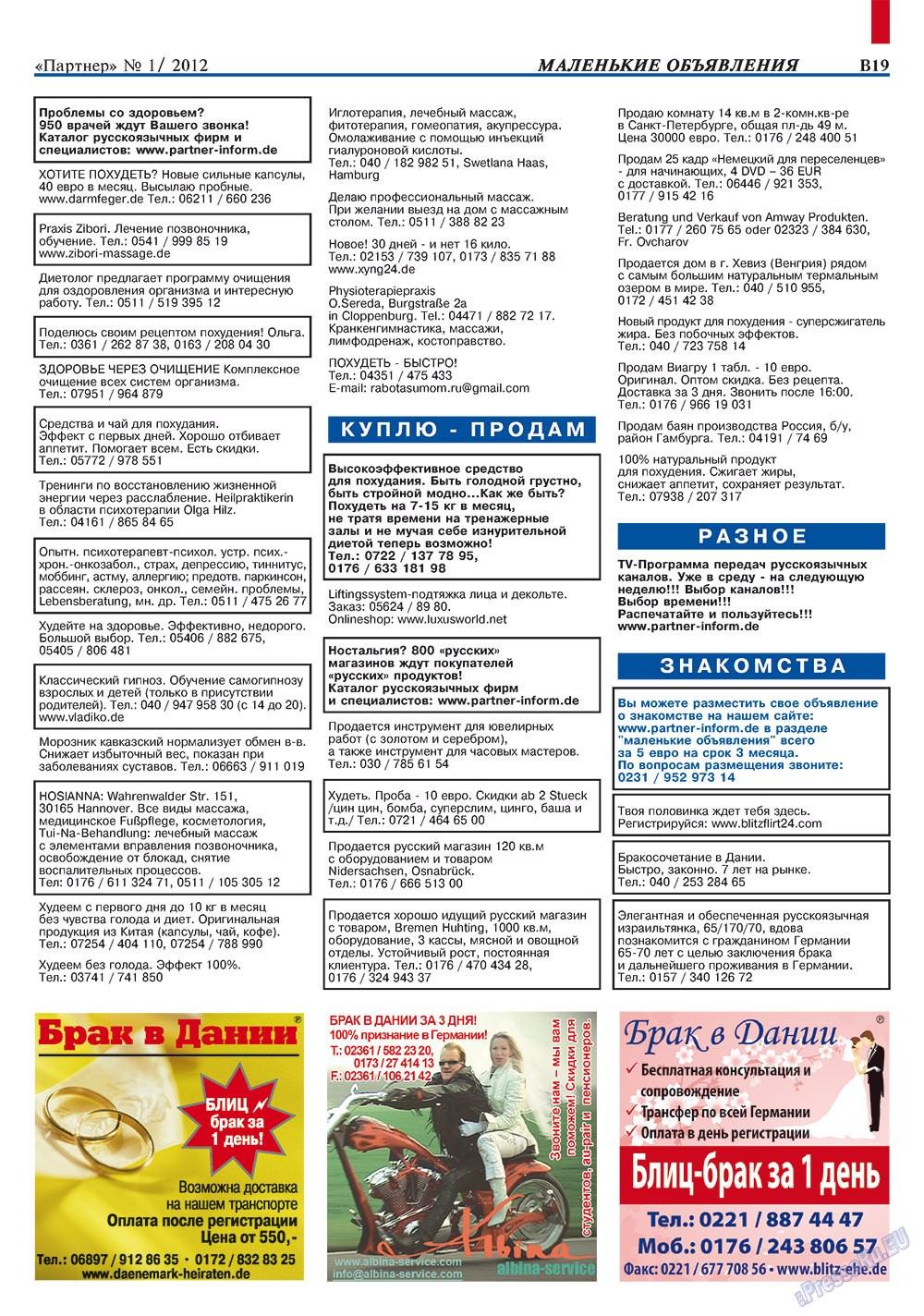 Партнер-север (журнал). 2012 год, номер 1, стр. 29