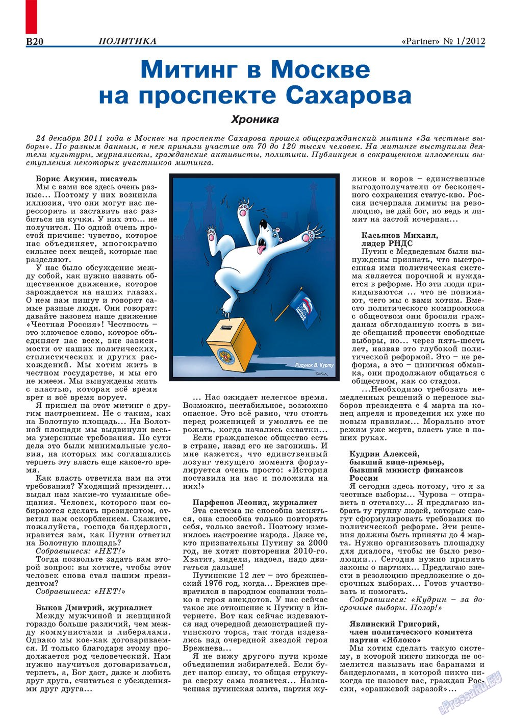 Партнер-север (журнал). 2012 год, номер 1, стр. 30