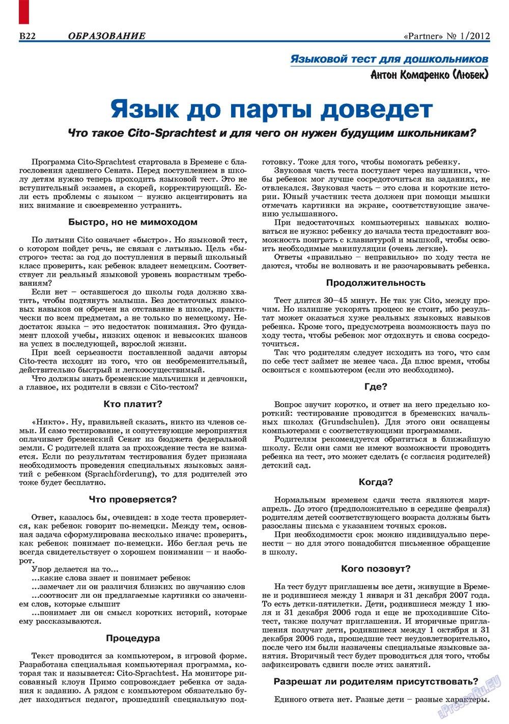 Партнер-север (журнал). 2012 год, номер 1, стр. 32