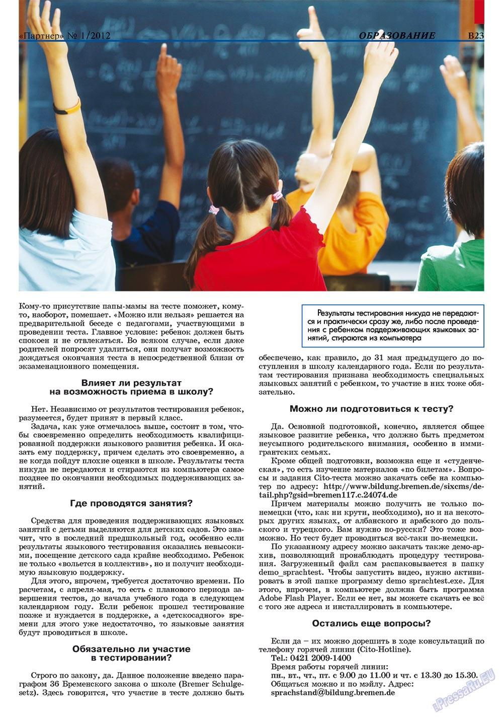 Партнер-север (журнал). 2012 год, номер 1, стр. 33