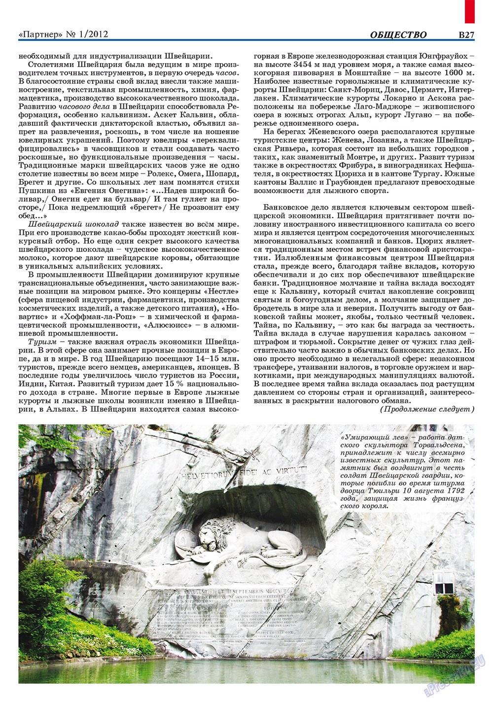 Партнер-север (журнал). 2012 год, номер 1, стр. 37