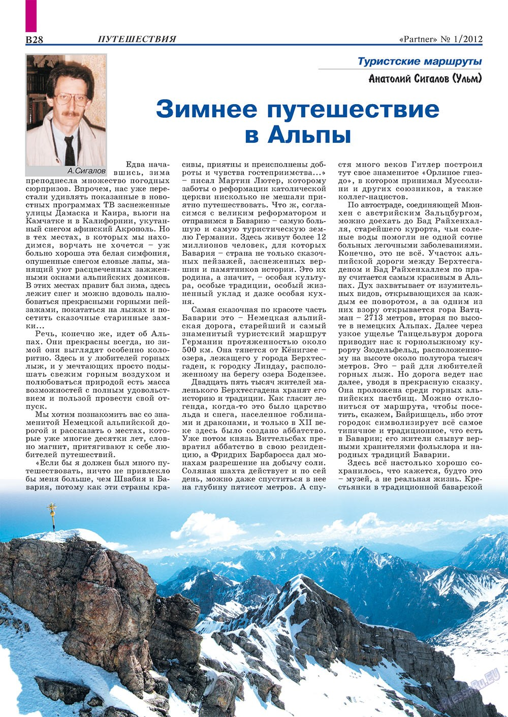 Партнер-север (журнал). 2012 год, номер 1, стр. 38