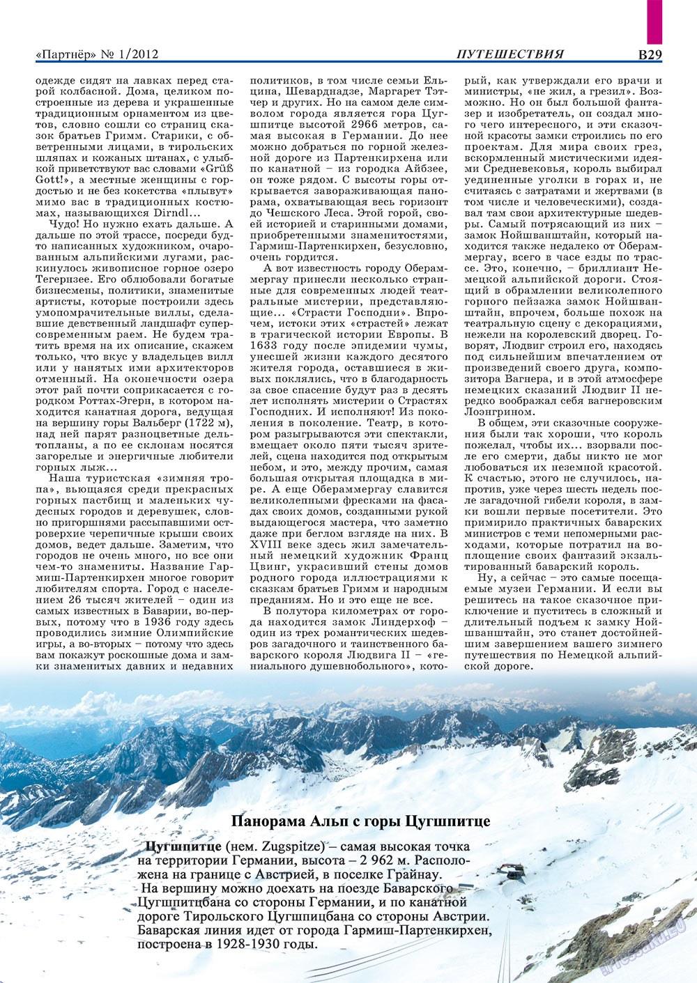 Партнер-север (журнал). 2012 год, номер 1, стр. 39