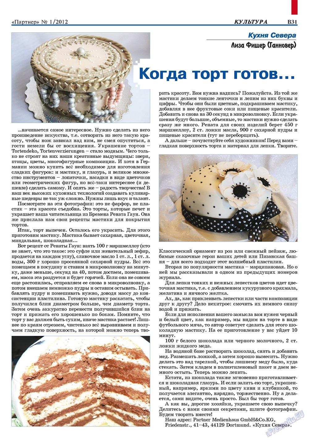 Партнер-север (журнал). 2012 год, номер 1, стр. 41
