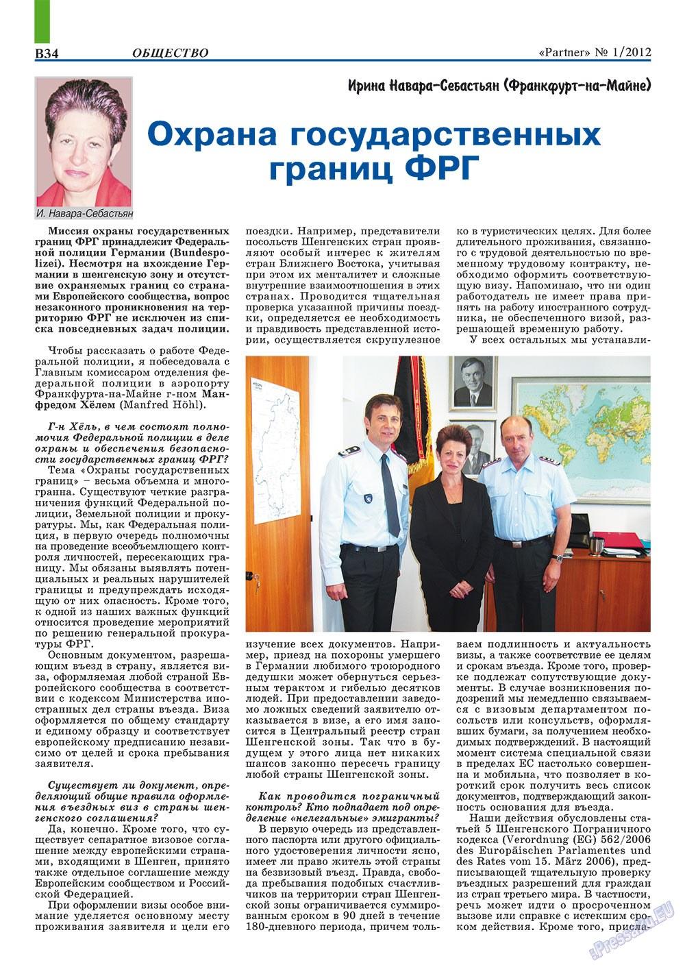 Партнер-север (журнал). 2012 год, номер 1, стр. 44